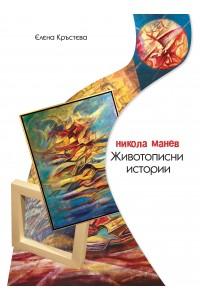 Никола Манев. Животописни истории