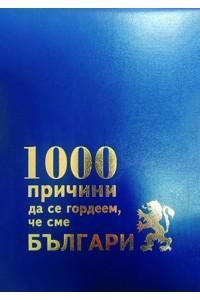 1000 причини да се гордеем, че сме Българи