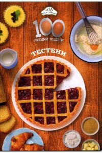 100 любими рецепти: Тестени