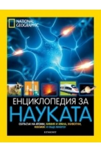 Енциклопедия за науката