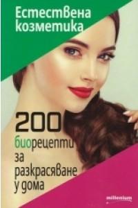 Естествена козметика: 200 биорецепти за разкрасяване у дома