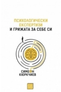 Психологически експертизи и грижата за себе си