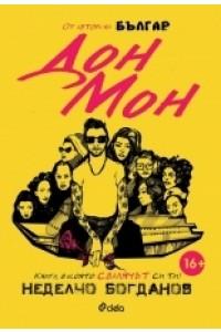Дон Мон. Книга, в която свалячът си ти