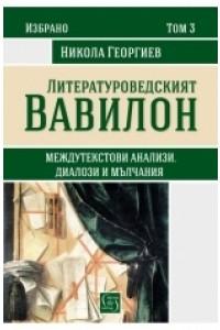 Литературоведският Вавилон, том 3