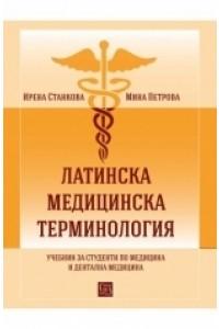 Латинска медицинска терминология. Учебник за студенти по медицина и дентална медицина