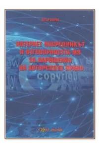 Интернет посредникът и отговорността му за нарушения на авторското право