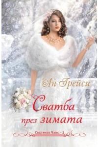 Сватба през зимата-книга 2 (Сестрите Чанс)
