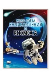 Моята първа енциклопедия за Космоса
