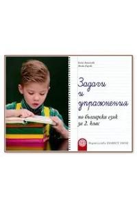 Задачи и упражнения по български език за 2. клас