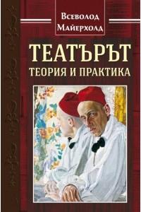 Театърът - теория и практика