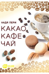 Какао, кафе, чай
