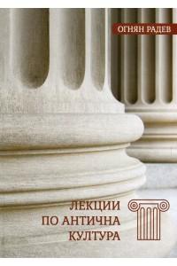 Лекции по антична култура
