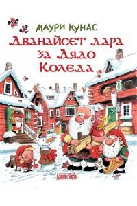 Дванайсет дара за Дядо Коледа! - твърда корица