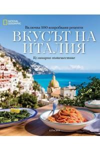 Вкусът на Италия. Кулинарно пътешествие
