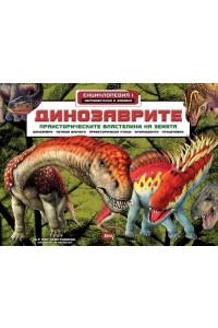 Динозаврите. Праисторическите властелини на земята