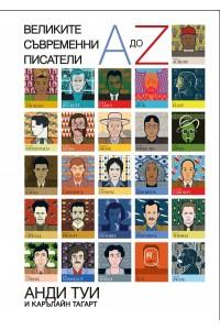 Великите съвременни писатели