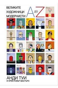 Великите художници модернисти