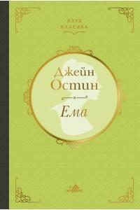 Ема (Клуб Класика) - луксозно издание