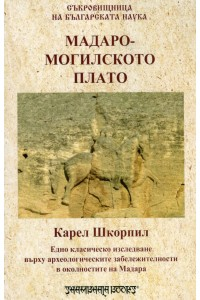 Мадаро-могилското плато