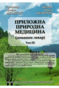 Приложна природна медицина (домашен лекар) Т.III
