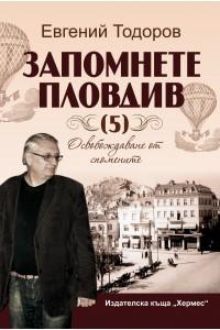 Запомнете Пловдив Кн. 5: Освобождаване от спомените
