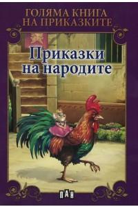 Приказки на народите / Голяма книга на приказките