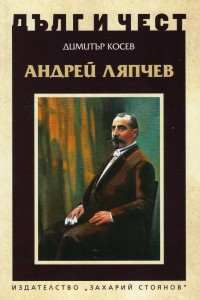 Андрей Ляпчев. Управлението на Андрей Ляпчев (1926-1931)