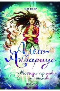 Алеа Аквариус: Могъщи приливи и отливи