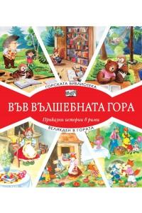 Горската библиотека + Великден в гората (Във вълшебната гора)  Горската библиотека + Великден в гората (Във вълшебната гора)