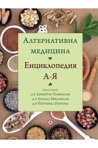 Алтернативна медицина. Енциклопедия А-Я