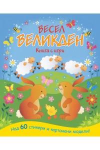 Весел Великден! Книга с игри - над 60 стикера и картонени модели