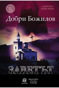 Заветът - книга 2 (Задругата)  Заветът - книга 2 (Задругата)