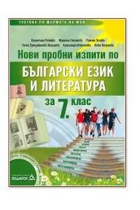 Нови пробни изпити по български език и литература за 7. клас