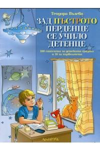 Зад пъстрото перденце се учило детенце (100 стихчета за детската градина и 10 за първолачета)