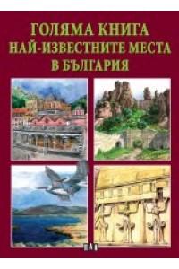 Голяма книга. Най-известните места в България