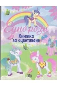 Еднорози - книжка за оцветяване 610