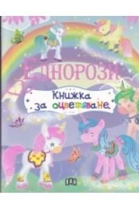 Еднорози - книжка за оцветяване 627