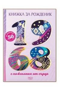 Книжка за рожденик: 1968