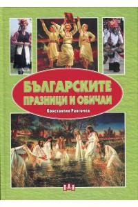 Българските празници и обичаи