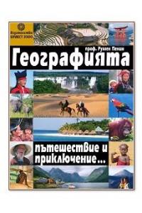 Географията: Пътешествие и приключение - фотоалбум