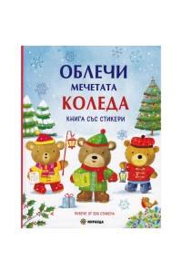 Облечи мечетата Коледа - книга със стикери