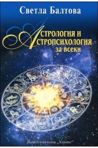 Астрология и астропсихология за всеки