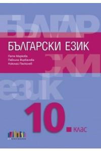 Български език за 10. клас плюс приложение с тестове