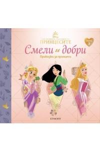 3: СМЕЛИ И ДОБРИ, Приказки за принцеси •