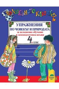 Вълшебното ключе. Упражнения по човекът и природата за целодневно обучение и самоподготовка вкъщи - 4. клас – Людмила Зафирова