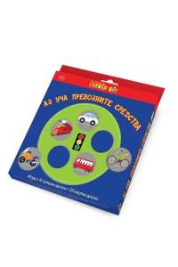 Аз уча превозните средства - Игра с 4 големи диска + 20 малки диска