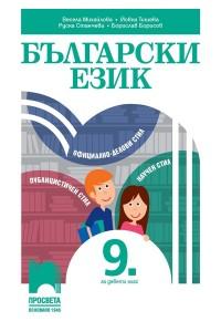 Български език за 9. клас (Просвета)