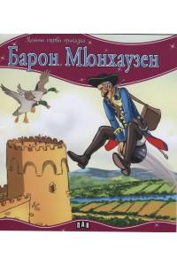 Барон Мюнхаузен / Моята първа приказка