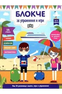 Блокче за упражнения и игри 10-11 години: Науки, английски език, околен свят, математика