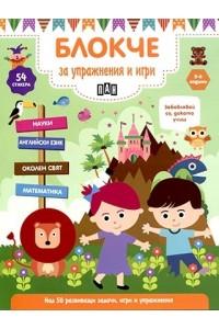 Блокче за упражнения и игри 5-6 години: Науки, английски език, околен свят, математика